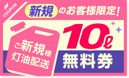 【新規のお客様限定】灯油配送10リットル無料券