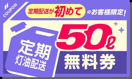 【新規のお客様限定】灯油定期配送50リットル無料券