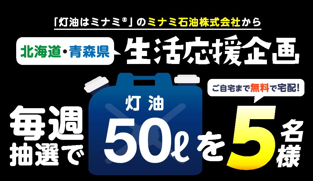 2021年4月28日(水)〜毎週灯油50リットルを5名様にプレゼント!!(ご自宅まで無料で宅配!)